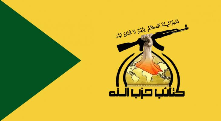 """""""كتائب حزب الله"""" في العراق: لسنا جانبا بالمفاوضات السعودية في العراق"""