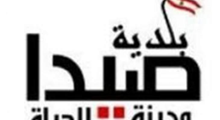 بلدية صيدا اعلنت التوافق مع أصحاب المولدات لاعتماد تعرفة تراعي الطبقات الفقيرة