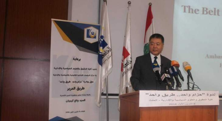 السفير الصيني بلبنان: نقدم 90 ألف جرعة من لقاح سينوفارم للحكومة والجيش اللبنانيين