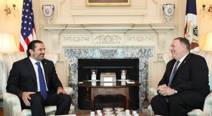 مصادر للشرق الأوسط: إيضاحات الحريري بدّدت التقديرات السلبية التي سبقت لقاءه مع بومبيو