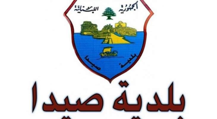 بلدية صيدا: إقفال القصر البلدي يوم غد بعد ثبوت إصابة موظف بكورونا وظهور عوارض على أخر