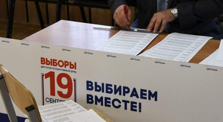 """مراكز الاقتراع في موسكو ووسط روسيا فتحت أبوابها لانتخاب مجلس النواب الروسي """"الدوما"""""""