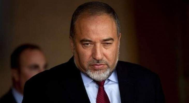 ليبرمان أكد رفض دعوة نتانياهو للانضمام لحكومة ضيقة