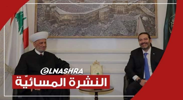 """النشرة المسائية: الحريري يجتمع بالمجلس الشرعي وعلوش يؤكد ل""""النشرة"""" ان الوقت ما زال مبكرًا للاعتذار"""