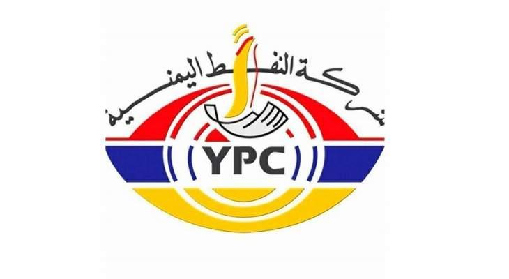 شركة النفط اليمنية: التحالف العربي يواصل احتجاز سفن نفط لأكثر من 77 يوما