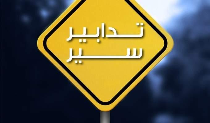 تضييق المسلك الغربي بشارع سليم سلام بين الغد والخميس ومنع المرور ببعض الأحيان بسبب أشغال