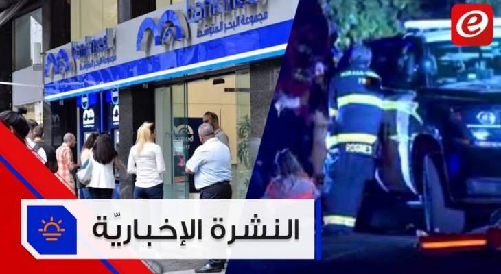 """موجز الأخبار: المصارف فتحت ابوابها وقتلى في اطلاق نار اثناء حفلة """"هالوين"""""""