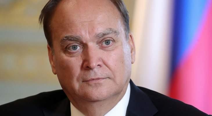 سفارة روسيا بواشنطن: أنطونوف سيتجه إلى موسكو السبت لبحث مستقبل العلاقات الروسية الأميركية