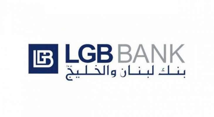 بنك لبنان والخليج أعلن زيادة أمواله الخاصة الاساسية بنسبة 10%