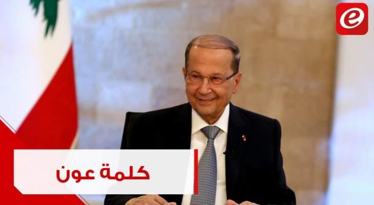 كلمة الرئيس ميشال عون خلال استقبال السلك الدبلوماسي في القصر الجمهوري