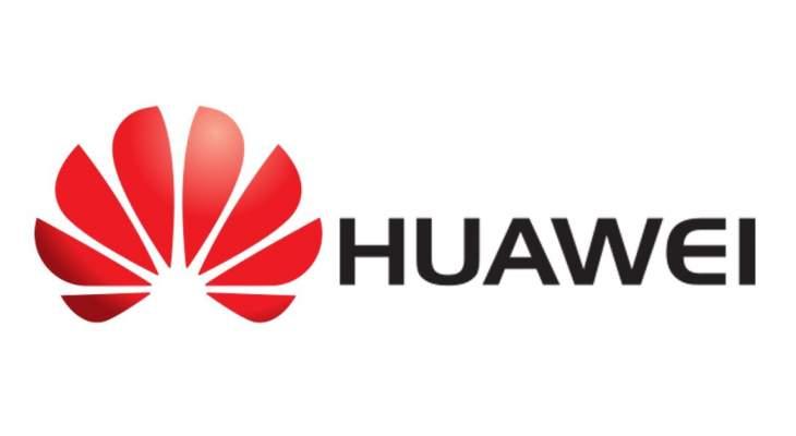"""سلطات هولندا تحقق في شبهة تجسس شركة """"هواوي"""" لحساب الحكومة الصينية"""