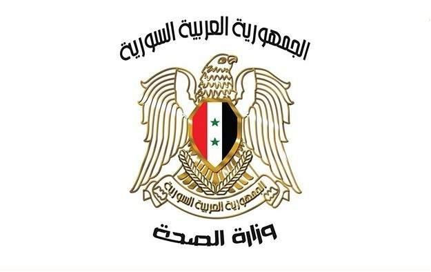 """الصحة السورية: تسجيل 7 وفيات و54 إصابة جديدة بـ""""كورونا"""" و81 حالة شفاء"""