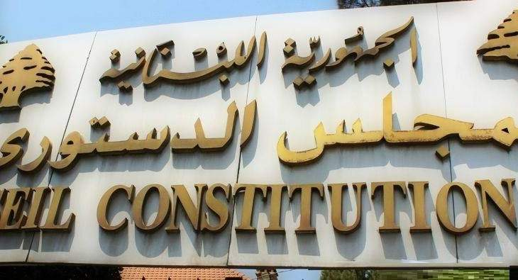 المجلس الدستوري يسحب الدعوى المقدمة بحق جمالي