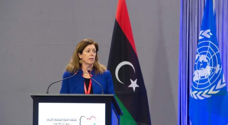 وليامز: المرشحون الليبيون تعهدوا بتخصيص ما لا يقل عن 30% من مناصب الحكومة للمرأة