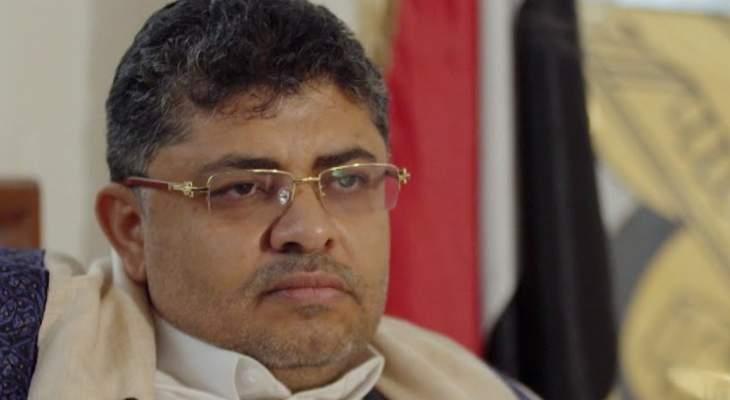 محمد الحوثي: إذا أعلنت السعودية انسحابها من اليمن كما فعلت الإمارات فسيتوقف قصفها