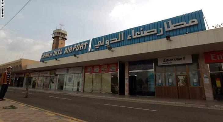 الخارجية اليمنية: إغلاق مطار صنعاء يعد محاولة يائسة للتغطية على سرقة أكثر من 50 مليار ريال