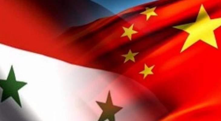 خارجية الصين: لاحترام سيادة سوريا وتجنب إضافة تعقيدات جديدة للوضع