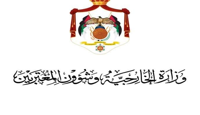 """خارجية الأردن دانت استهداف """"أنصار الله"""" للسعودية: نرفض كل أشكال العنف والإرهاب"""