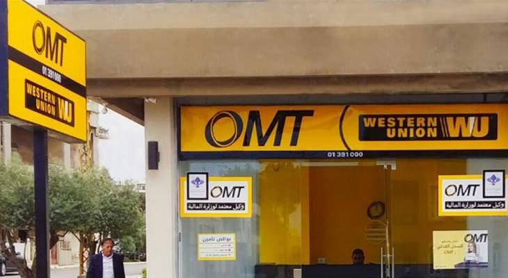 شراكة بين OMT ومستشفى أوتيل ديو لتقديم باقة من الخدمات