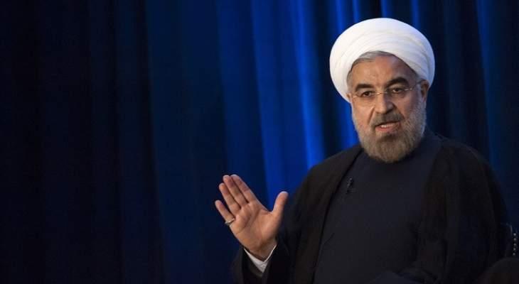 روحاني: الأميركيون انهزموا أمامنا والاتفاق النووي معنا كان أفضل وسيلة لتبديد خوفهم من سلاحنا