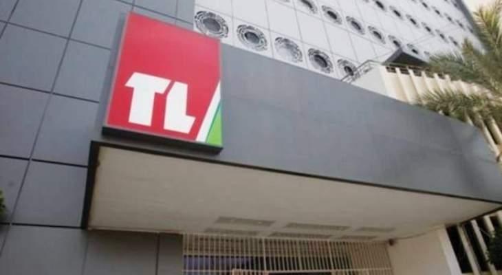 الجمهورية:موظفو تلفزيون لبنان يتجهون للاعتصام ببطريركية الروم الكاثوليك حتى تشكيل مجلس ادارة