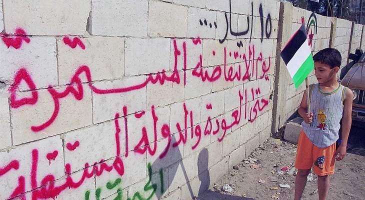 استغراب لبناني من خطة دمج اللاجئين الفلسطينيين