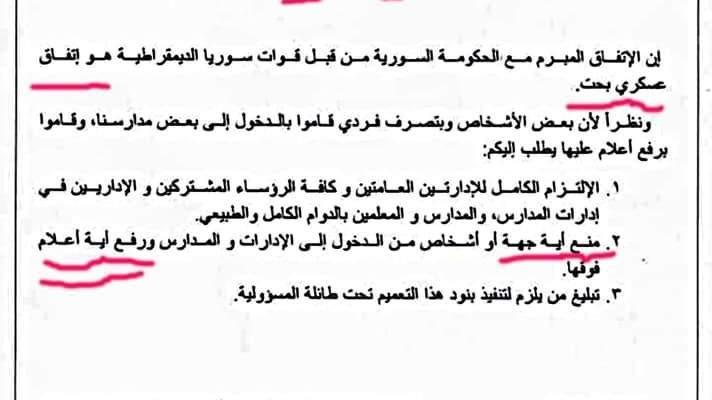النشرة: اتفاق بين الحكومة السورية وقسد على دخول الجيش من عين ديوار حتى جرابلس