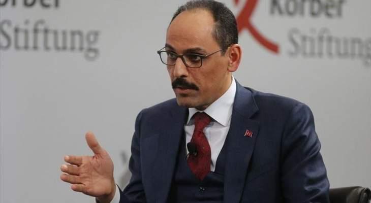 قالن: تركيا تنتظر من حلفائها الوقوف إلى جانبها ضد جميع أشكال الإرهاب