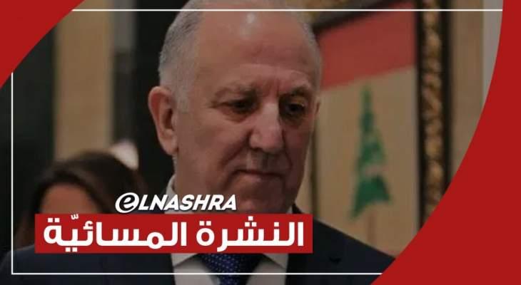 النشرة المسائية: تكليف فهمي متابعة قرار السعودية بشأن الإستيراد وهنغاريا ترفض فرض عقوبات على لبنان