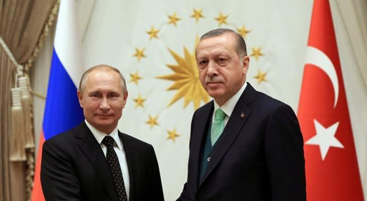 بوتين وأردوغان يؤكدان الحاجة للتنفيذ الكامل للاتفاقيات الروسية التركية بشأن سوريا