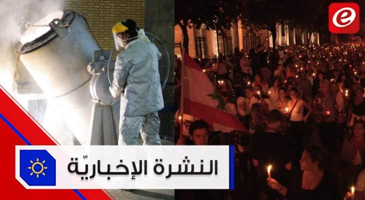 موجز الأخبار: إضاءة شموع وقرع على الطناجر في وسط بيروت وإيران تستأنف تخصيب اليورانيوم