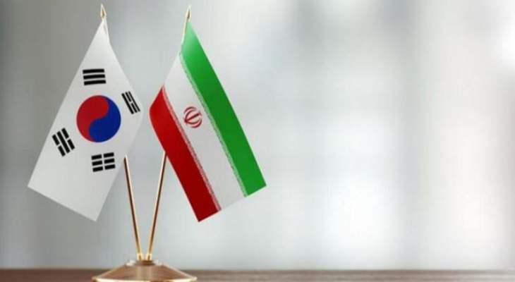 مسؤول كوري جنوبي: لن نتمكن من الإفراج عن الأرصدة الإيرانية المجمدة لدينا