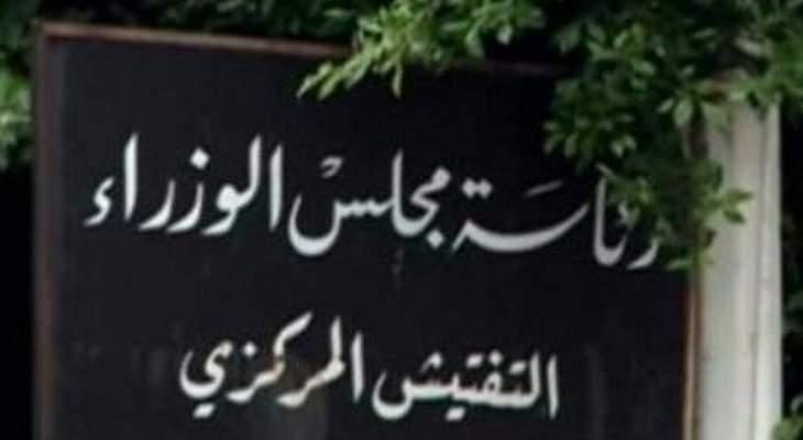 ادارة المناقصات: تسلم 7 عروض لتأمين الفيول اويل A لزوم كهرباء لبنان وعملية فتحها الاثنين