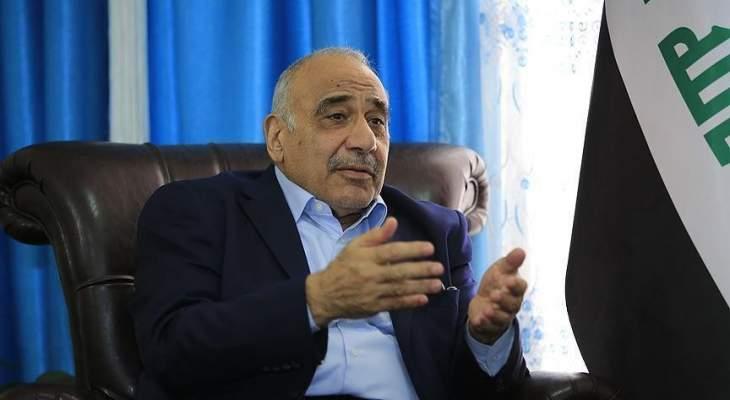 رئيس وزراء العراق: أرسلنا وفودا إلى طهران وواشنطن لتهدئة التوتر
