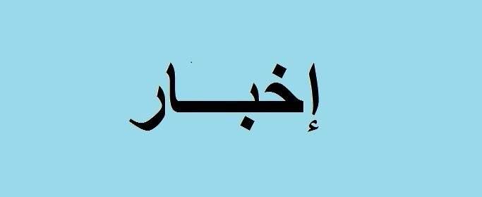 محامون تقدموا بإخبار ضد محتكري حليب الأطفال المدعوم ومهربيه
