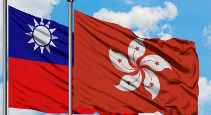 حكومة هونغ كونغ استدعت طاقمها من تايوان واتهمتها بالتدخل الفج بشؤونها الداخلية
