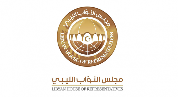 مجلس النواب الليبي: لاتخاذ إجراءات عاجلة على الحدود مع تشاد لحماية البلاد