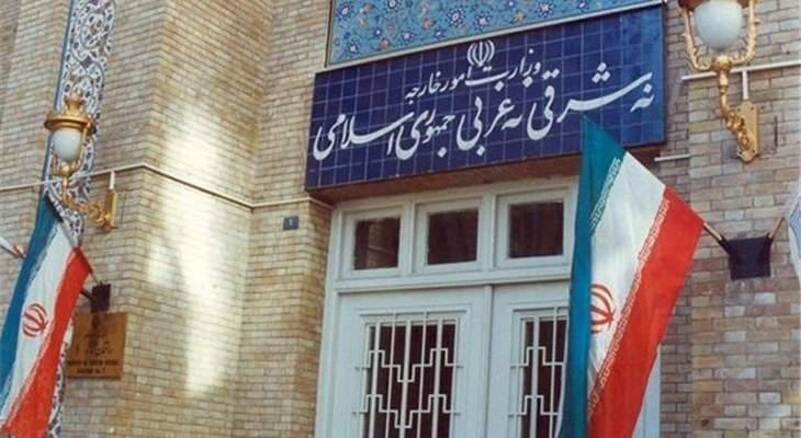 خارجية إيران استدعت القائم بأعمال سفارة الكويت على خلفية استضافة بلاده اجتماعا مناوئا لطهران