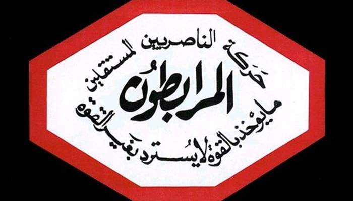 المرابطون تتضامن مع التحركات التي يقوم بها اساتذة الجامعة اللبنانية