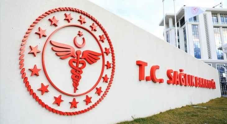 """الصحة التركية: تسجيل 221 وفاة و27197 إصابة جديدة بفيروس """"كورونا"""""""