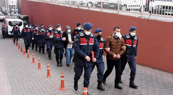 الأمن التركي أوقف 7 أجانب يشتبه في انتمائهم لداعش بعملية في ولاية قيصري