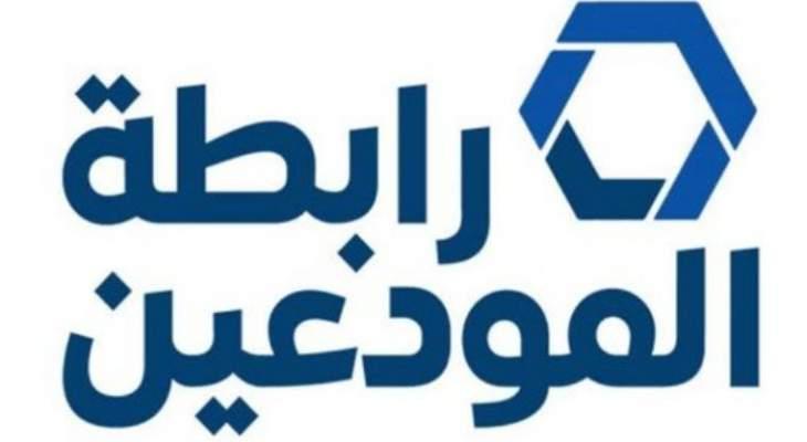 رابطة المودعين: فليقم القضاء بإلقاء الحجز الفوري على أملاك مالكي المصارف