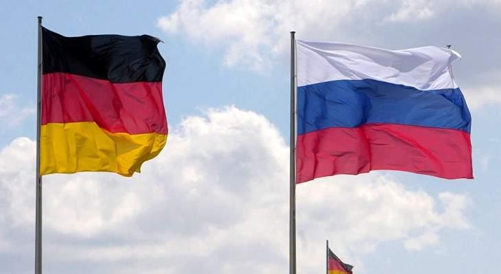 خارجية روسيا أعلنت طرد موظفَين بالسفارة الألمانية في موسكو وفقا لمبدأ المعاملة بالمثل