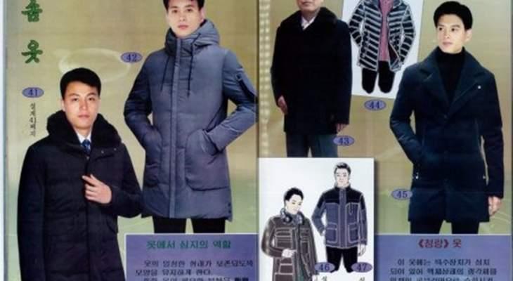 كوريا الشمالية تنتج ملابس قابلة للأكل
