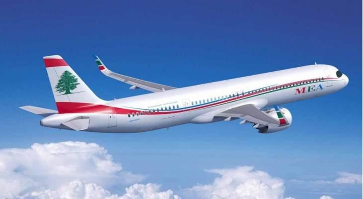 """طيران الشرق الأوسط: إلزامية وجود رمز """"QR Code"""" على نتيجة اختبار """"PCR"""" سلبية للمسافرين إلى الإمارات"""