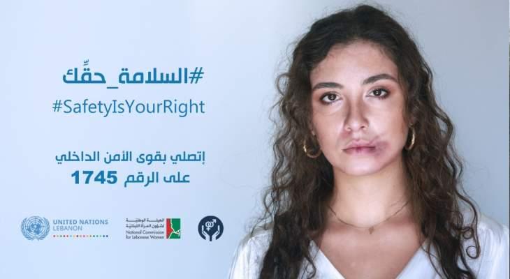 الأمم المتحدة أطلقت حملة الـ16 يومًا لمناهضة العنف القائم على النوع الاجتماعي