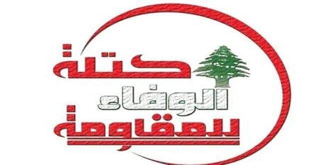 الوفاء للمقاومة: نأسف لحرمان 1700 طالب من امتحاناتهم الرسمية وندعو لمحاسبة المقصرين