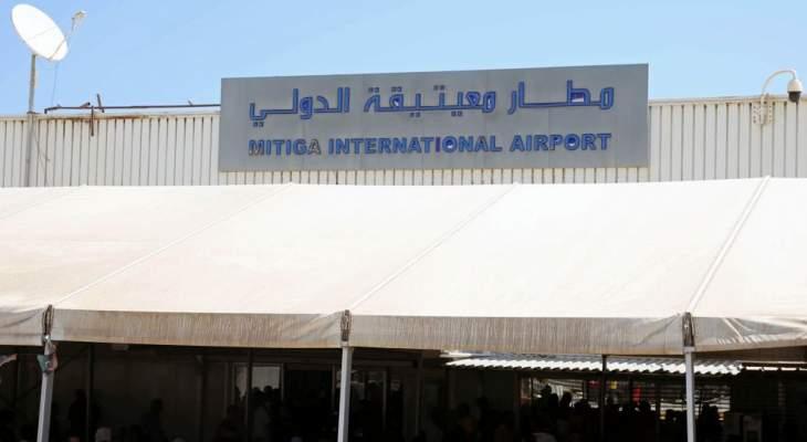 إغلاق الملاحة الجوية في مطار مصراتة الدولي بشكل مؤقت