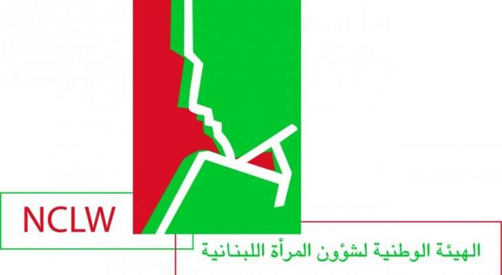 هيئة شؤون المرأة طالبت بالإسراع في إصدار الحكم على قاتل ريا الشدياق