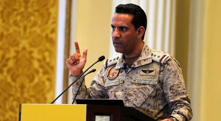 التحالف العربي: اعتراض وتدمير طائرة مفخخة أطلقها الحوثيون باتجاه نجران